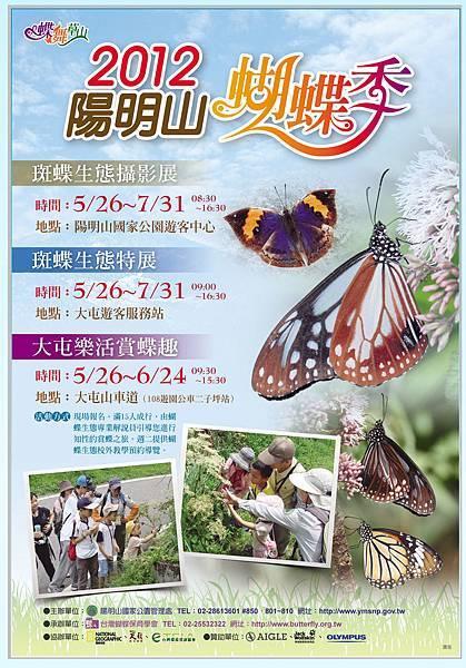 陽明山蝴蝶季