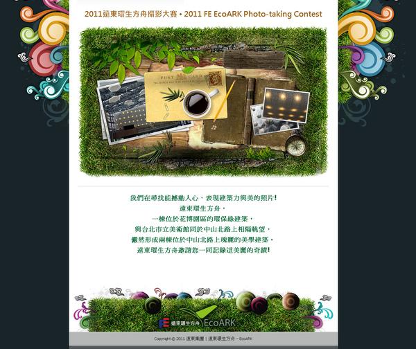 環生方舟攝影比賽.jpg