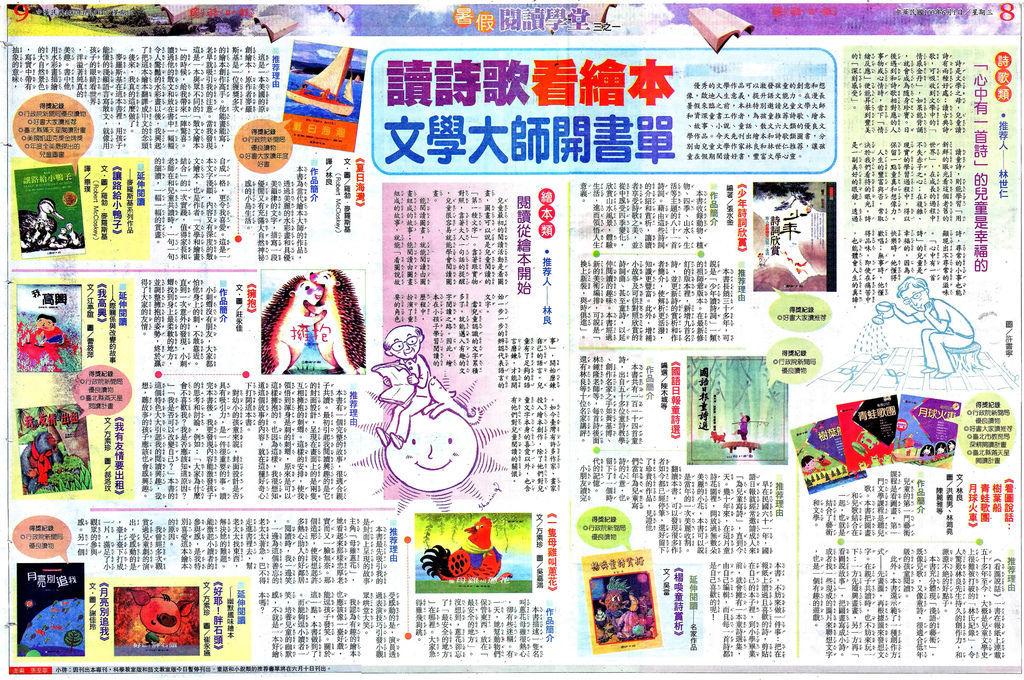 報紙1拷貝.jpg