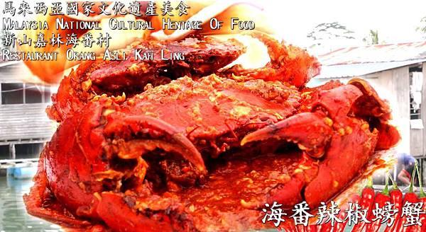 海番辣椒螃蟹 copy.jpg