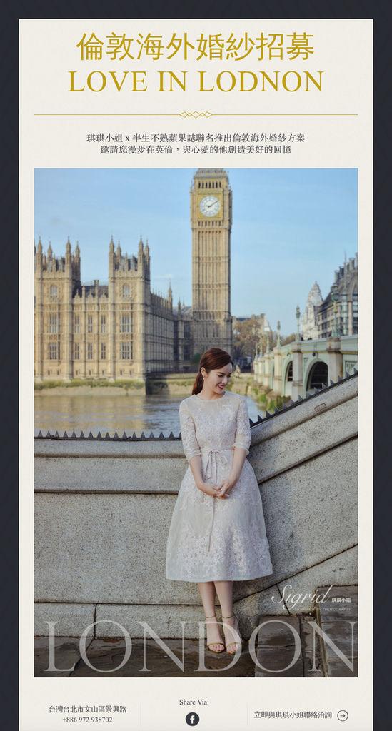 2017-倫敦海外婚紗