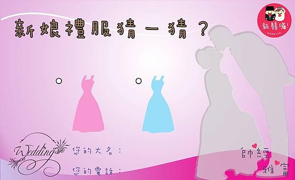 新娘禮服猜一猜-版1