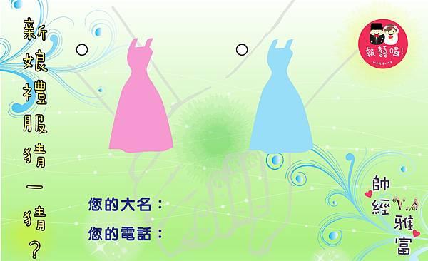 新娘禮服猜一猜-版2