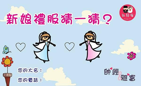 新娘禮服猜一猜-版3