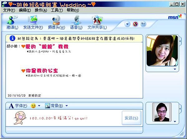 MSN對話框大版子