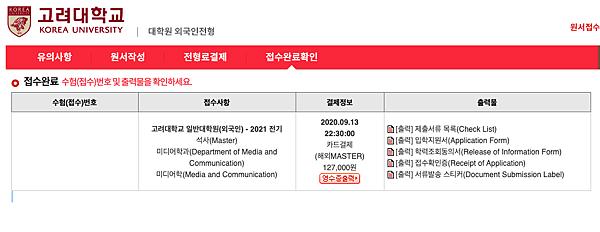 截圖 2020-09-13 下午9.32.47拷貝