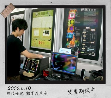 2008.6.10_裝置測試