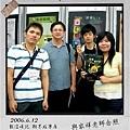 2008.6.12_與家祥老師合照