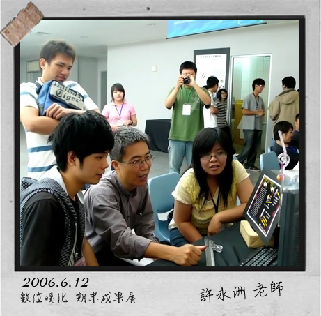 2008.6.12_許永洲 老師