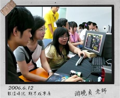 2008.6.12_游曉貞 老師