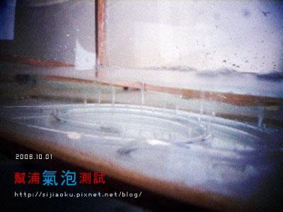 2008.10.01_幫浦測試