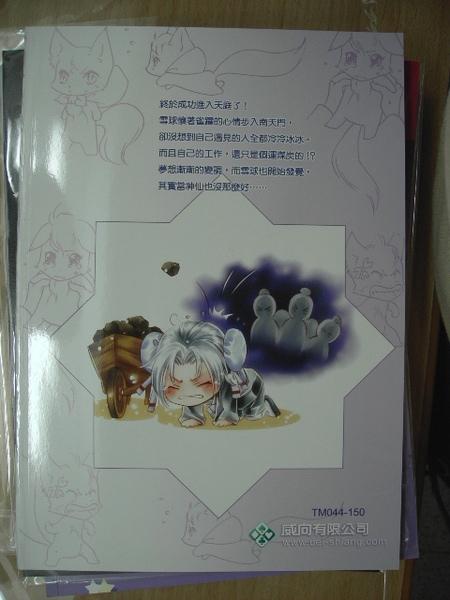 商業本~落雪成白7