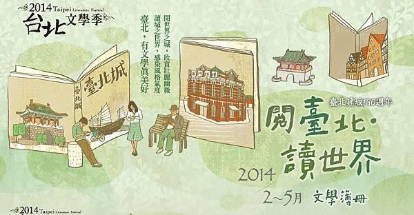 2014台北文學季