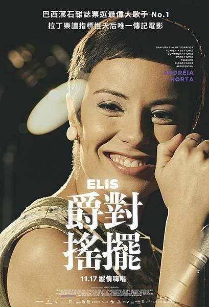 電影海報《ELIS爵對搖擺》2017.11.17