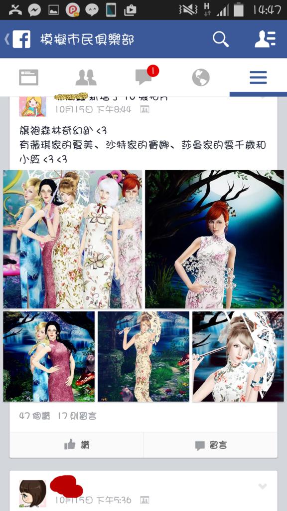 Screenshot_2014-10-28-14-47-13_副本