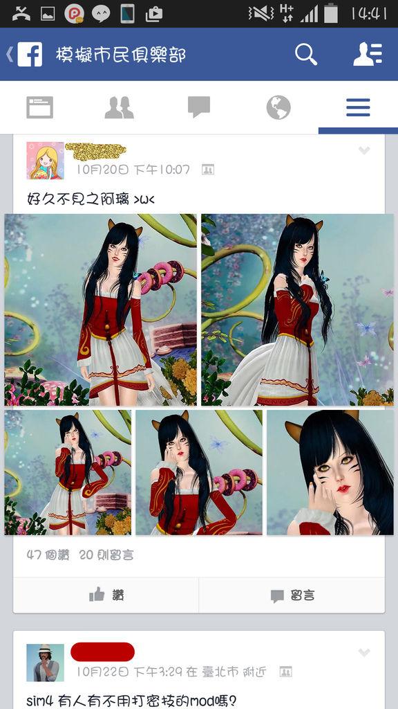 Screenshot_2014-10-28-14-41-54_副本