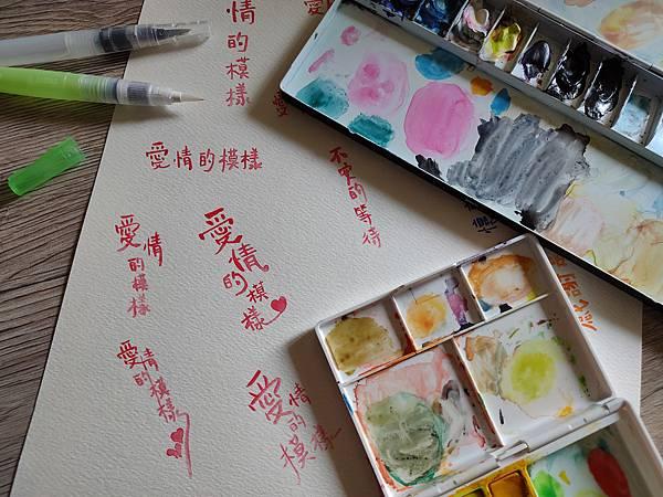 用水彩寫字01