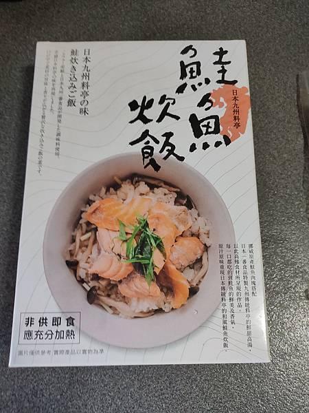 全聯美食 開箱 鮭魚炊飯
