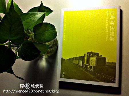 台灣黃昏地帶