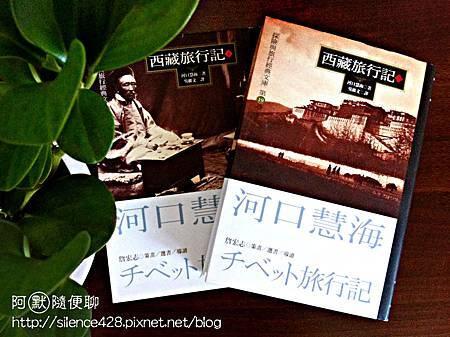 西藏旅行記