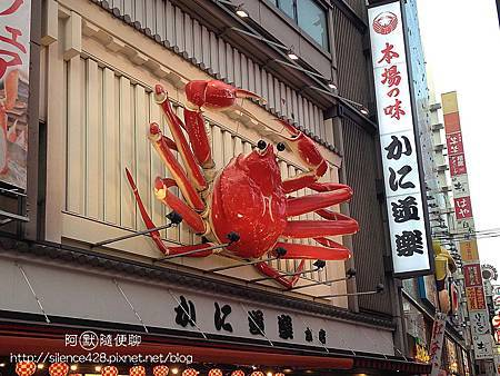 道頓堀螃蟹