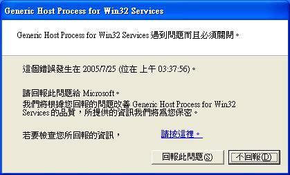 Win32 Services錯誤的訊息