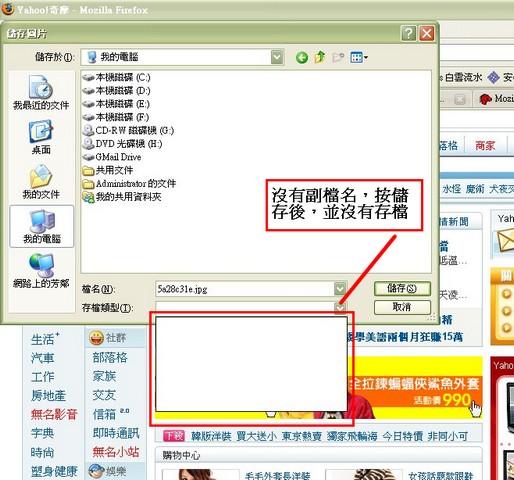 Firefox圖片另存失敗