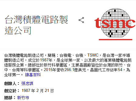 tsmc.png