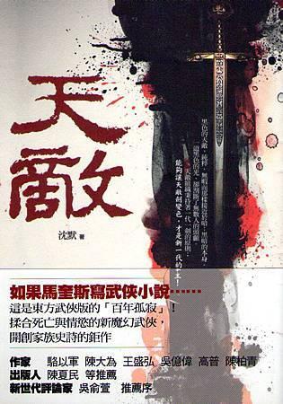 《天敵》的封面.jpg