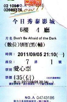 《別怕黑》票根.jpg