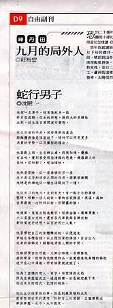〈蛇行男子〉自由副刊.jpg