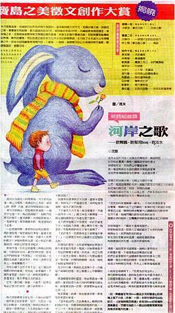 〈河岸之歌〉中國時報人間副刊1001012.jpg