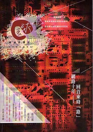 《風球詩雜誌》05.jpg