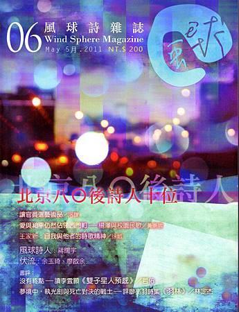《風球詩雜誌》06.jpg