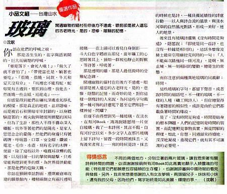 〈玻璃〉中國時報週日旺來報1001106.jpg