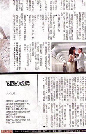 〈花園的虛構〉,人間福報福刊1001026.jpg