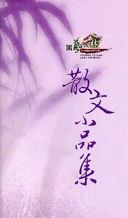 〈本源〉得獎散文小品集.jpg