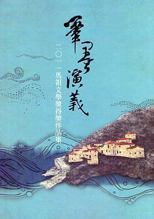 〈群島〉,文學獎得獎專輯.jpg
