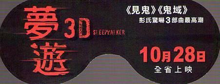 《夢遊3D》DM.jpg