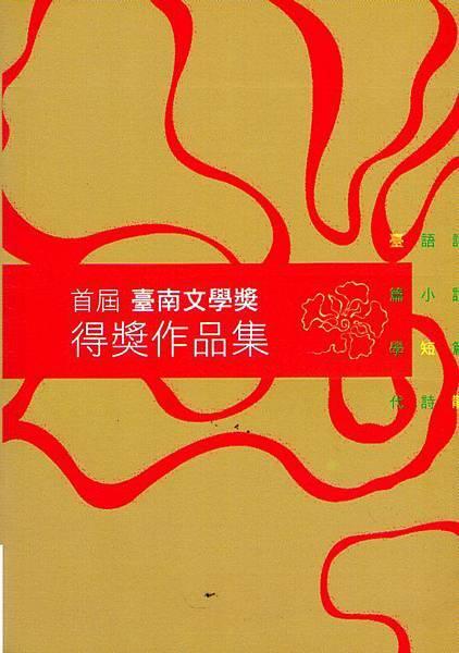 首屆台南文學獎詩三首,得獎作品集.jpg