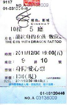 《龍紋身的女孩》票根.jpg