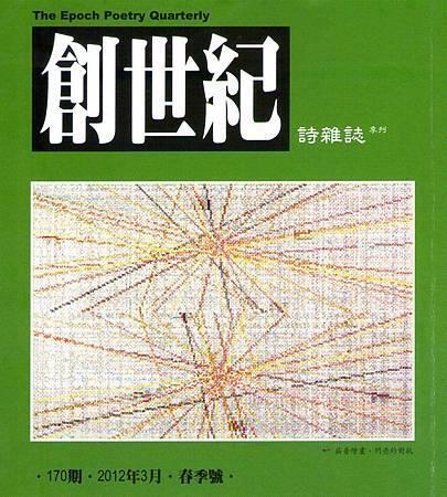 《創世紀》詩雜誌170期
