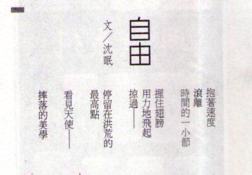 〈自由〉,2012年3月7日,p.15