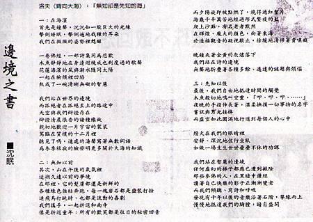 〈邊境之書〉,中華日報副刊101416,B7