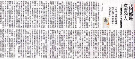 〈我們都是煮雪的人──讀煮雪的人《小說詩集》〉,《人間福報》福刊,小視界,20120411,P.15