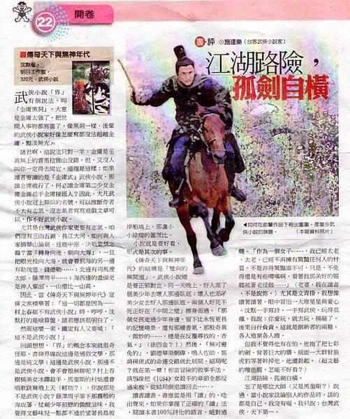 《傳奇天下與無神年代》,在中國時報,開卷,101年6月2日,P.22