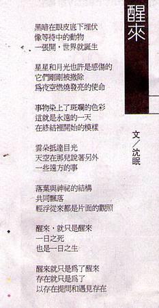 〈醒來〉(另一首),福報副刊