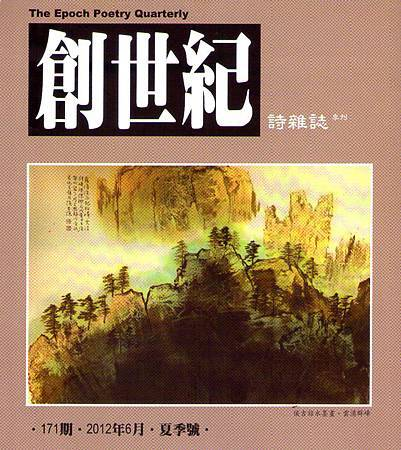 〈思慕〉,《創世紀》詩雜誌171期