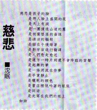 〈慈悲〉,在中華副刊,1010619,B7