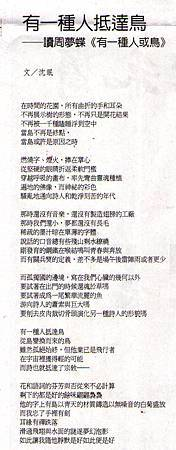 〈有一種人抵達鳥〉,《人間福報》副刊20120621,15